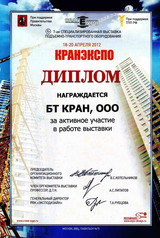Диплом-КранЭкспо-2012