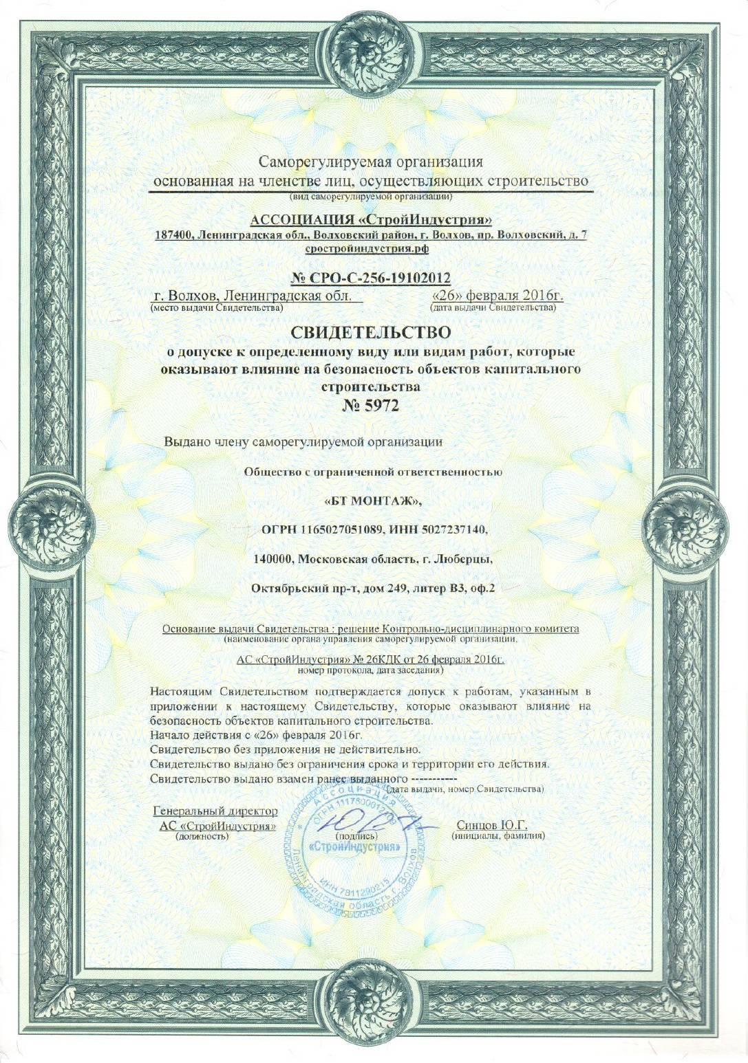 СРО (монтаж грузоподъёмного оборудования)
