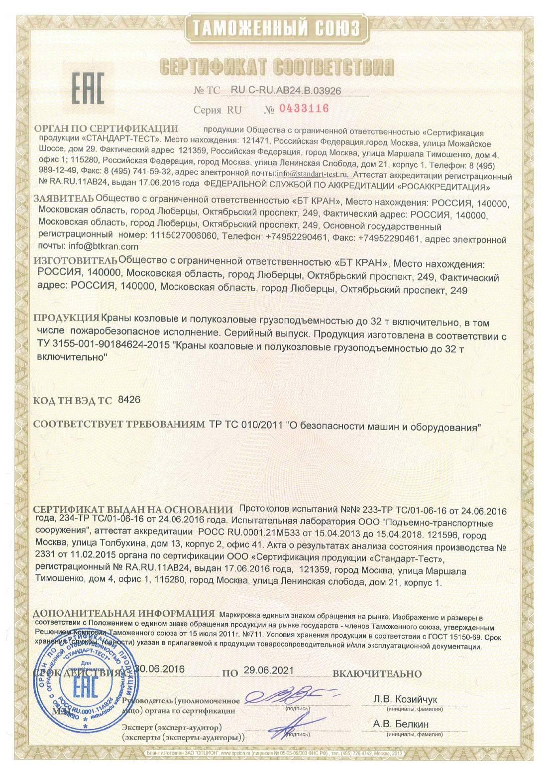 Сертификат на козловые краны до 07.2021г