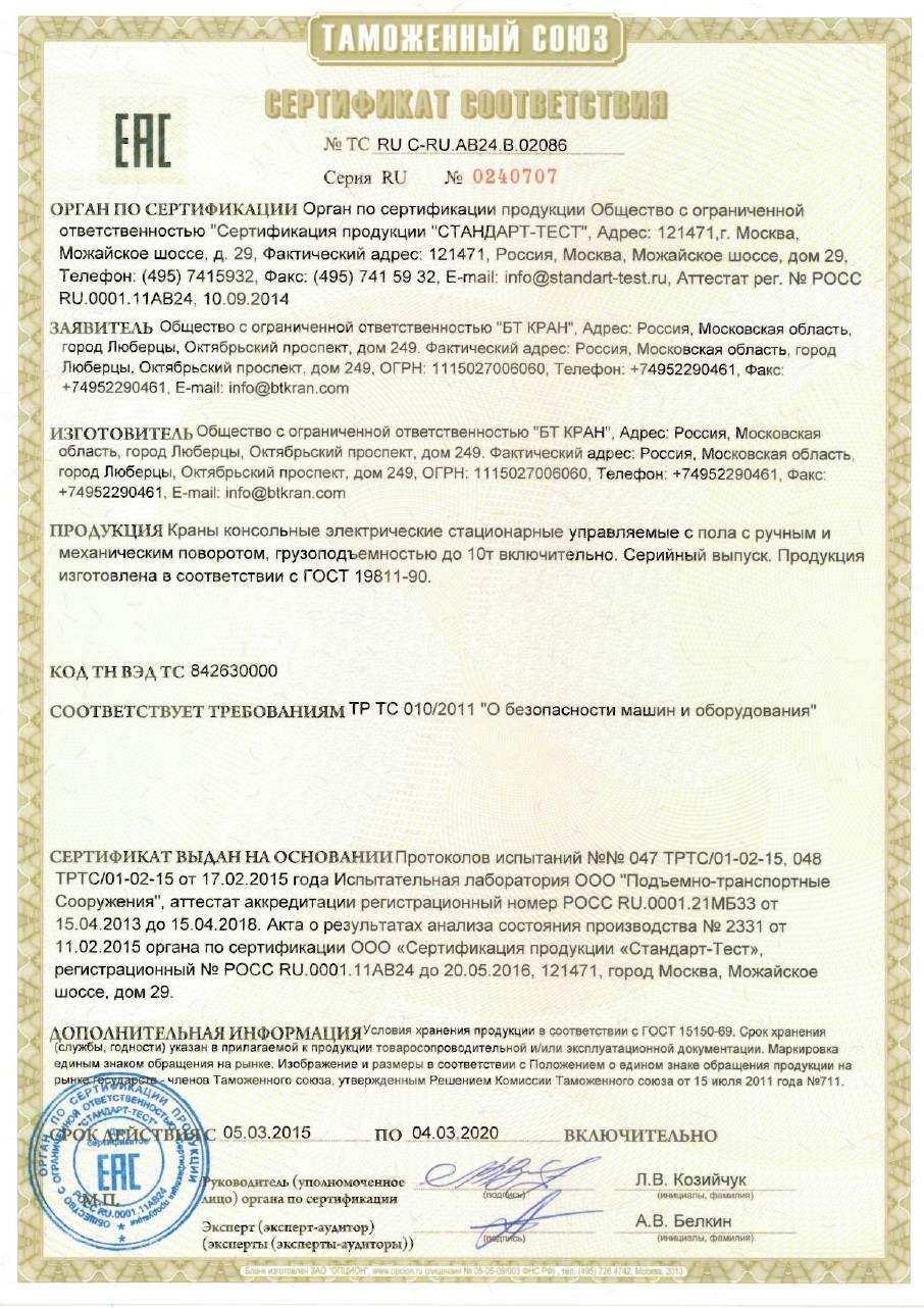 Сертификат на консольные краны