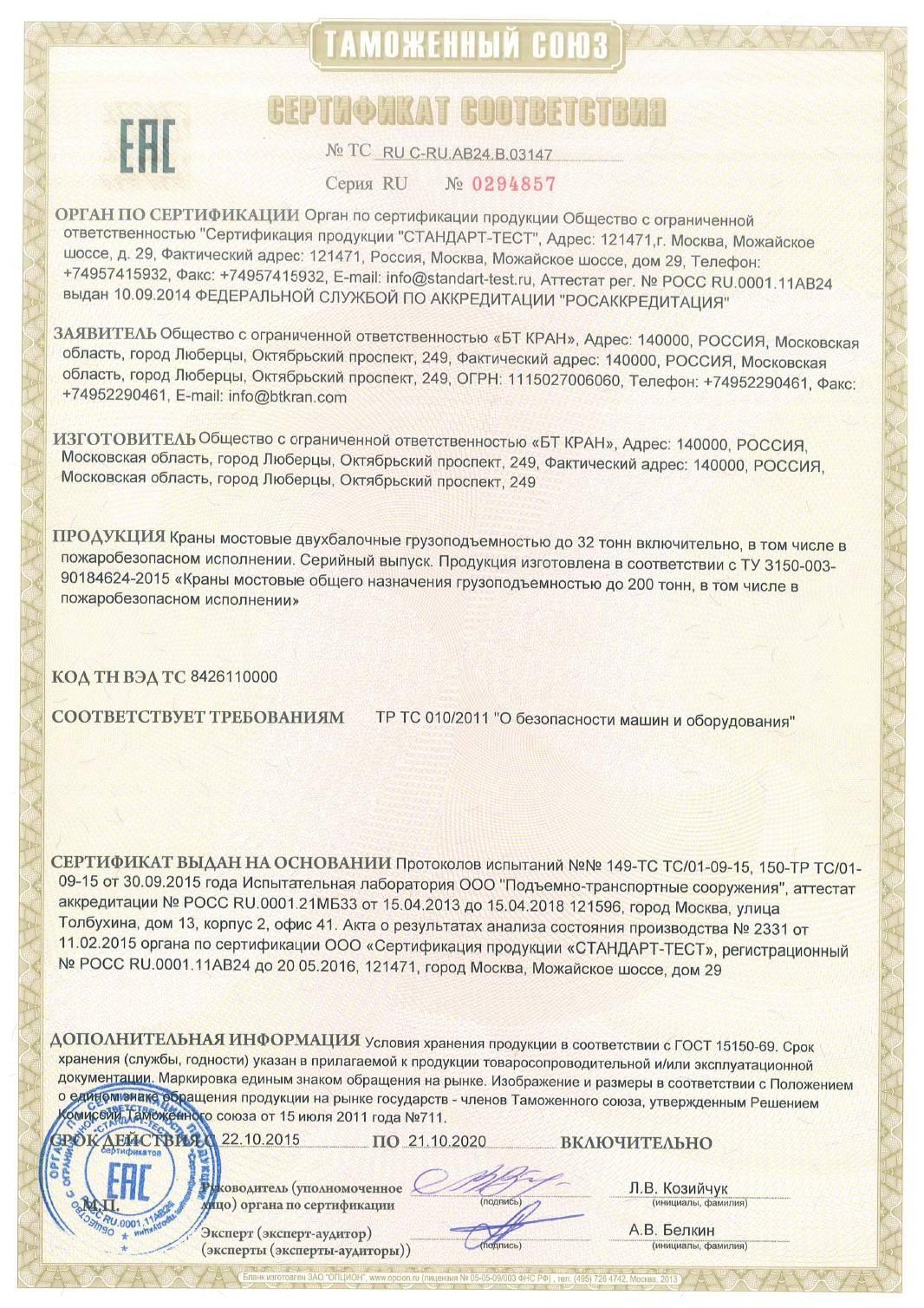 Сертификат на мостовые двухбалочные краны до 21.10.2020г.
