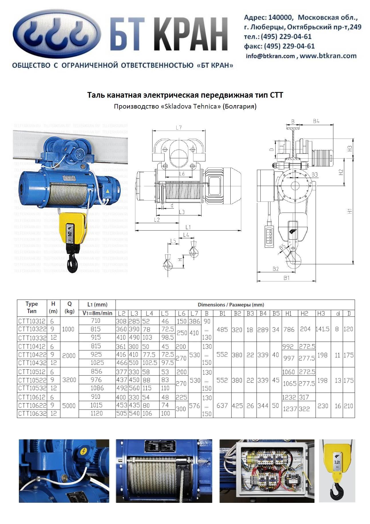 Электротали серии СТТ (габаритный чертеж)