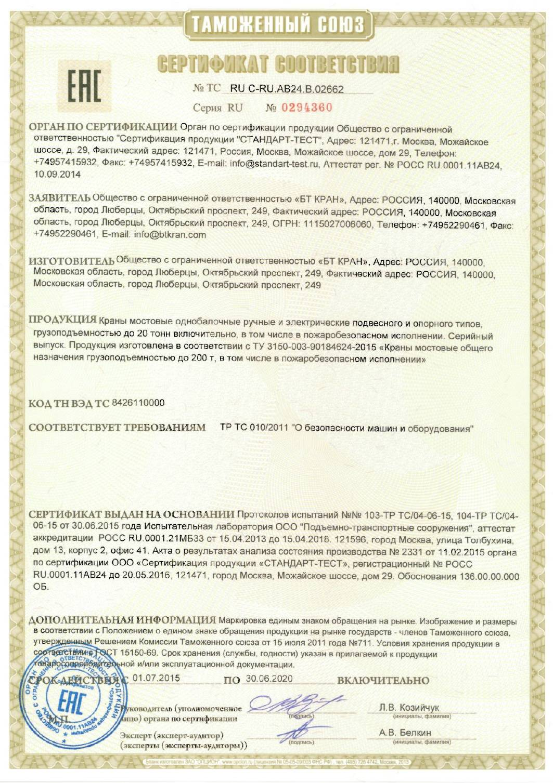 Сертификат на кран-балки до 30.06.2020г.