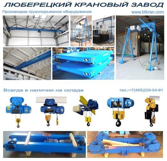 kranoviy_zavod.jpg