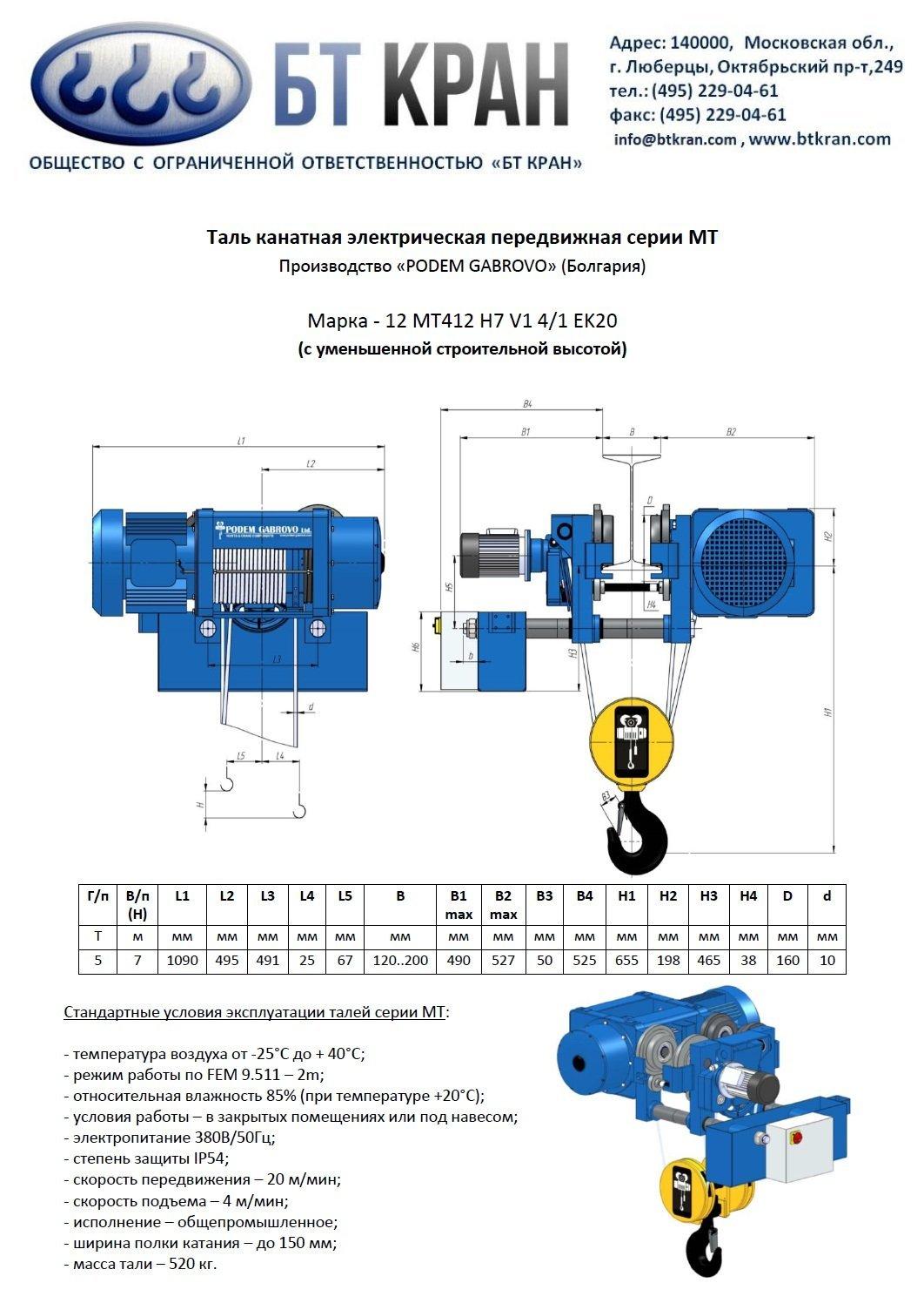 Таль МТ412 Н7 V1 4_1 EK20 серия ГАБРОВО (с уменьшенной строительной высотой)