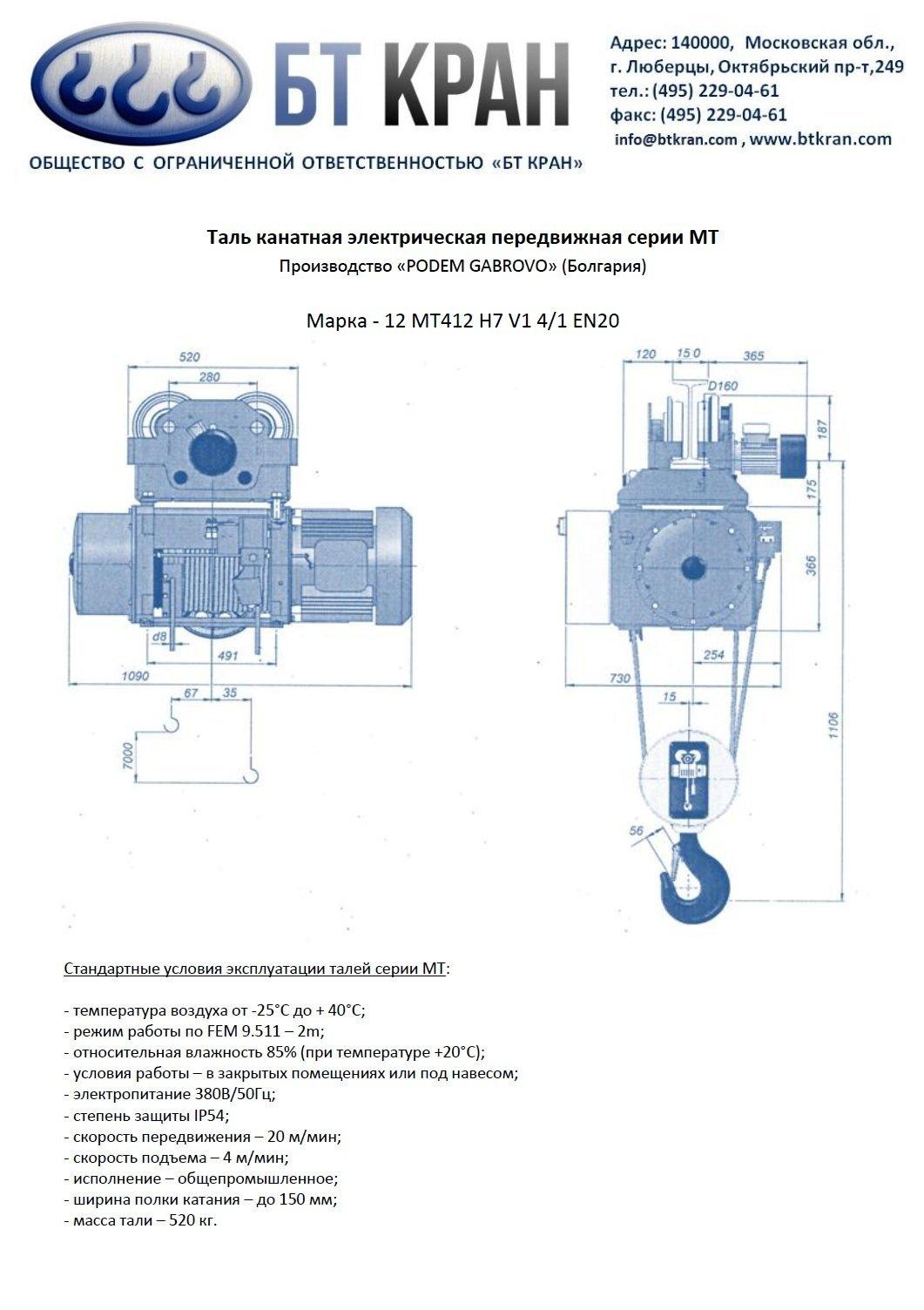 Таль электрическая передвижная МТ412 Н7 V1 4_1 EN20 серия ГАБРОВО