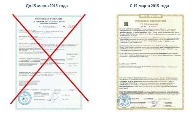 сертификаты с 15 марта 2015г