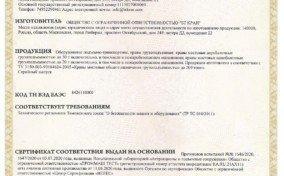 Сертификат на мостовые краны г/п до 50т