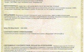 Обновленный сертификат на козловые и полукозловые краны г/п до 50 т