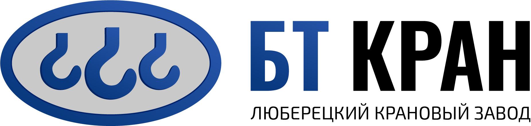 БТ КРАН – Люберецкий крановый завод